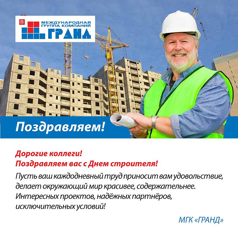 Поздравления для коллектива строителей